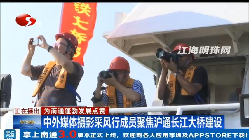 中外媒体摄影采风行成员聚焦沪通长江大桥建设  为南通蓬勃发展点赞