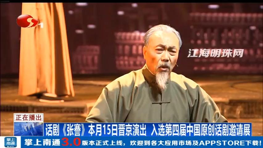 话剧《张謇》本月15日晋京演出 入选第四届中国原创话剧邀请展