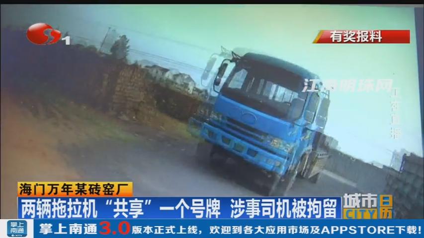 """海门某砖窑厂两辆拖拉机""""共享""""一个号牌 涉事司机被拘留"""