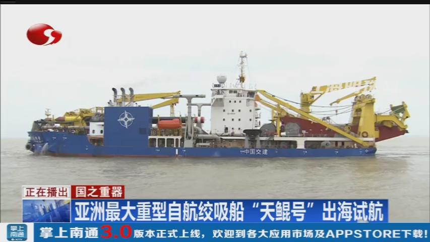 """大国重器 亚洲最大重型自航绞吸船""""天鲲号""""出海试航"""