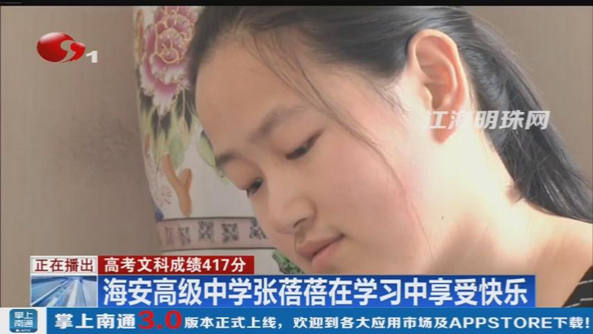 高考文科成绩417分 海安高级中学张蓓蓓在学习中享受快乐
