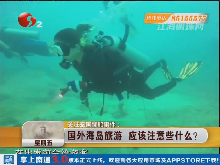 关注泰国翻船事件:国外海岛旅游  应该注意些什么?