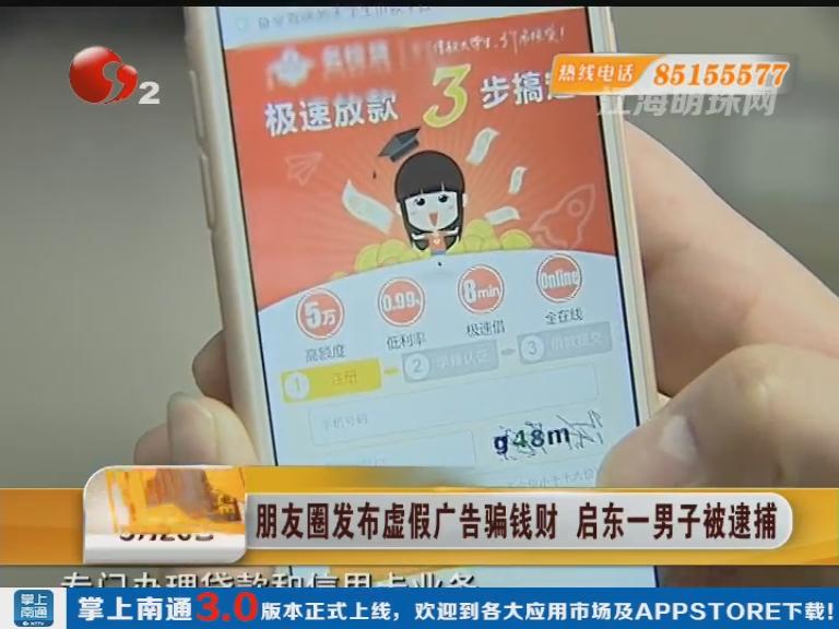朋友圈发布虚假广告骗钱财 启东一男子被逮捕