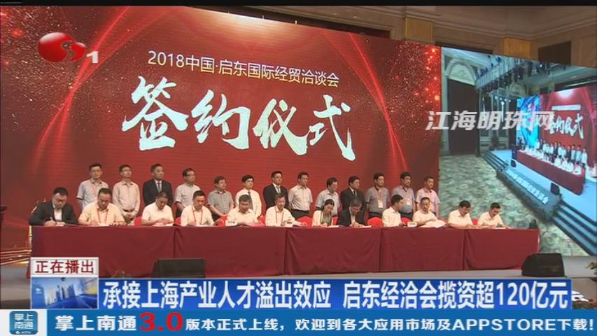 承接上海产业人才溢出效应 启东经洽会揽资超120亿元