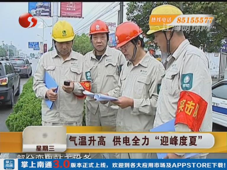 """气温升高 南通供电公司全力""""迎峰度夏"""""""