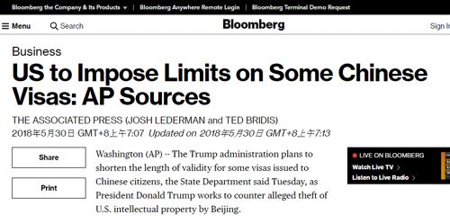 美国务院:计划缩短发给部分中国公民的签证有效期