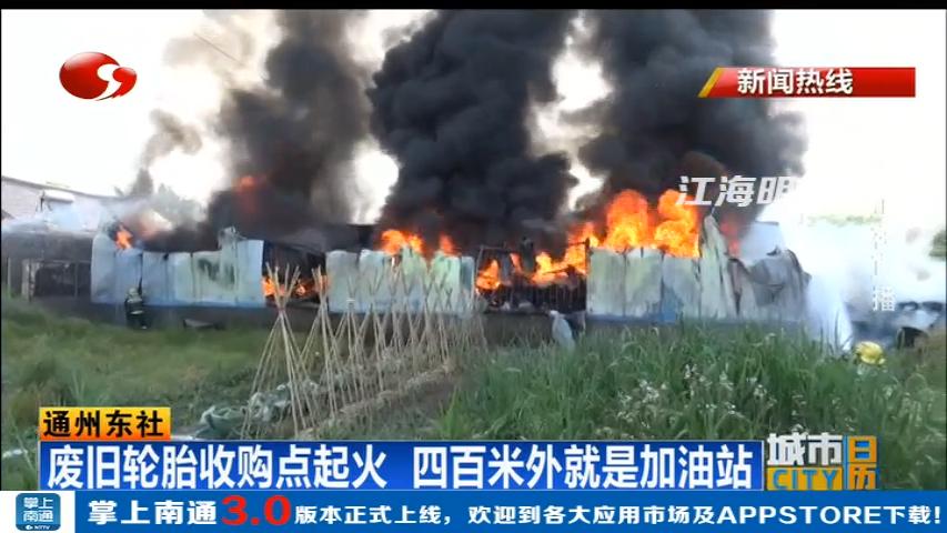 通州东社:废旧轮胎收购点起火 四百米外就是加油站