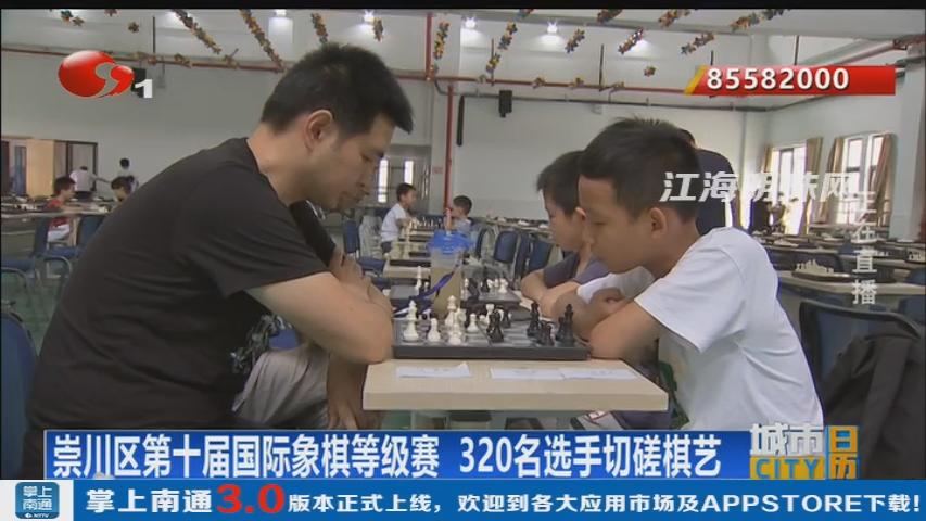 崇川区第十届国际象棋等级赛   320名选手切磋棋艺