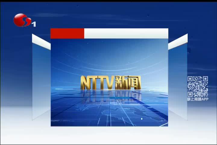NTTV新聞 20200217