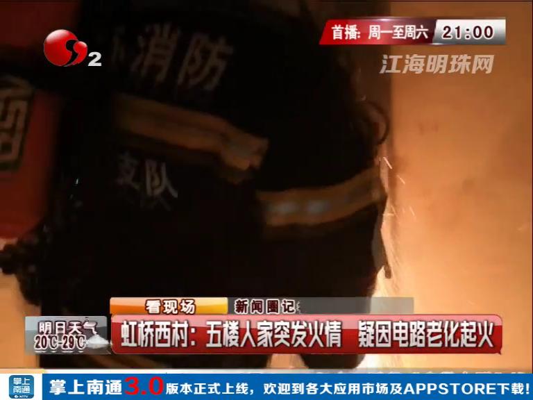 南通虹桥西村:五楼人家突发火情  疑因电路老化起火