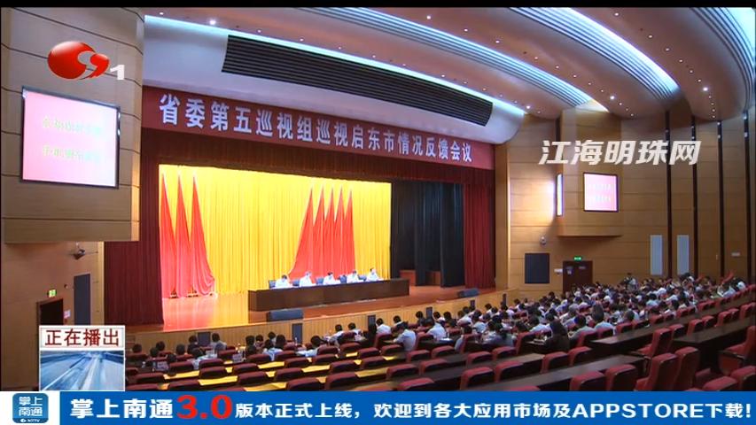 省委第五巡视组巡视海安市、如皋市、启东市情况反馈会召开