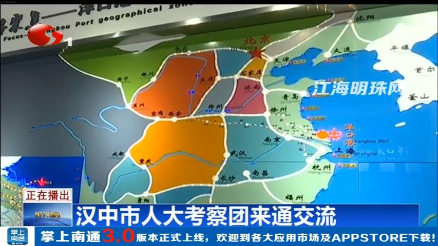 汉中市人大考察团来南通交流