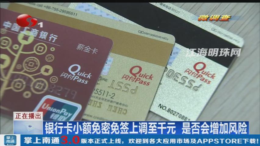 银行卡小额免密免签上调至千元 是否会增加风险