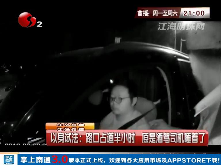 以身试法:路口占道半小时  原是酒驾司机睡着了