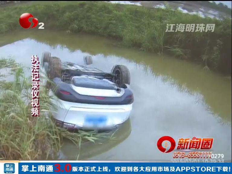 海门悦来:乡间小路汽车滑坡    倒扣河中惊险万分